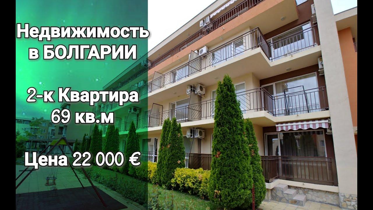 Квартира в болгарии цена дом в болгарии уена
