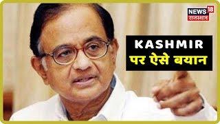 Congress को हुआ क्या क्यों ऐसे बयान Kashmir पर