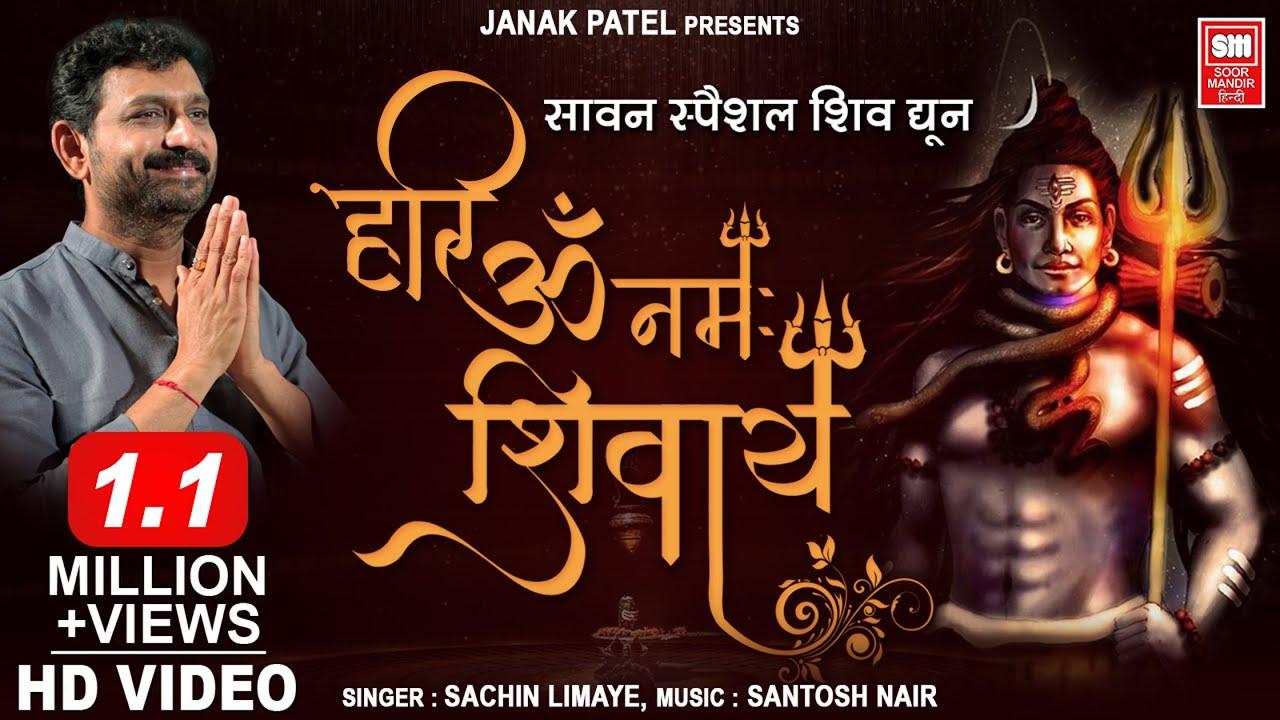 हरी ॐ नमः शिवाय धून I Hari Om Namah Shivay I Sachin Limaye I Shiv Dhun