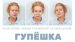 Гупёшка (Фильм 2017) Драма