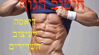 דיאטה לעיצוב וחיטוב הגוף
