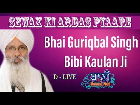 D-Live-Bhai-Guriqbal-Singh-Ji-Bibi-Kaulan-Ji-From-Amritsar-Punjab-29-May-2021