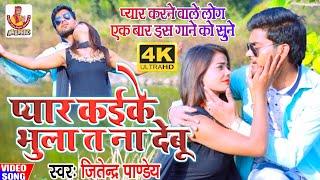 New Bhojpuri Song 2019 | भुला त ना देबू | Pyar Humse Kaike | दिल धरकता है तो ये गाना सुने Bewafai