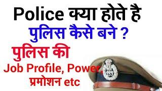 police | police kya hai | police kaise bane