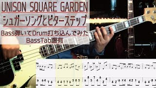 以前投稿していた動画に、TAB譜を付け加えて再投稿しました!□ 田淵さん、ステージングはもちろん、ベースラインも本当に隙が無くて大好き...