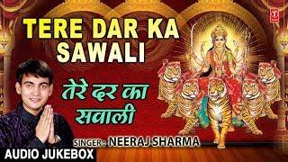 Tere Dar Ka Sawali I Devi Bhajans I NEERAJ SHARMA I Full Audio Songs Juke Box
