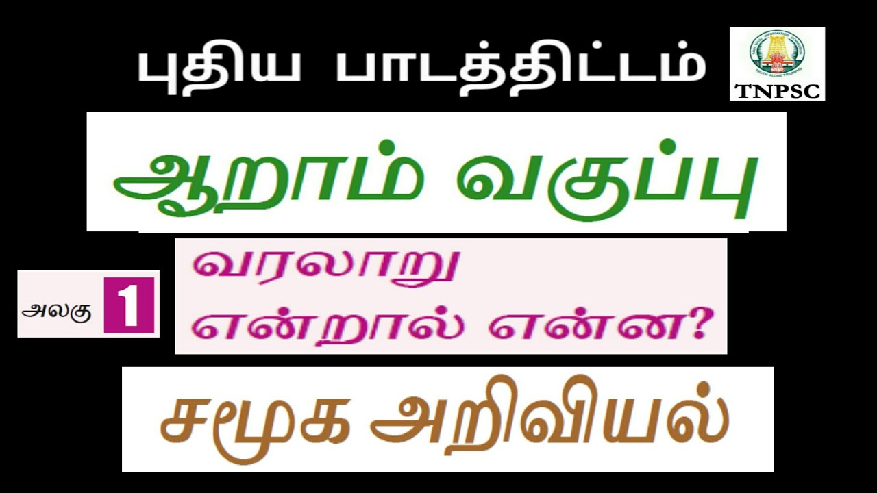 6th Standard Tamil Text Book