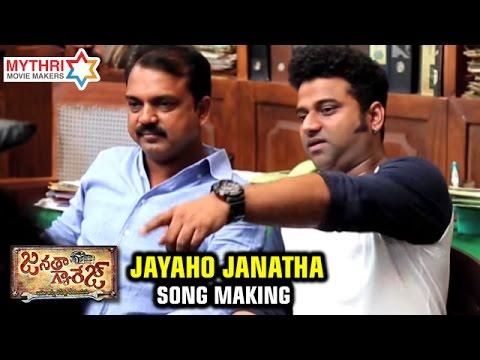 Janatha Garage Telugu Movie Songs | Jayaho Janatha Song Making | Jr NTR | Mohanlal | Samantha