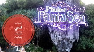 فلوقات حمزاوي | السياحة في تايلند : جزيرة بوكيت Fantasea world