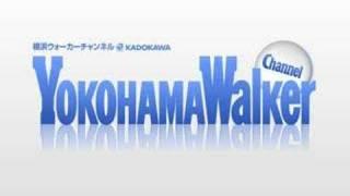 横浜ウォーカーチャンネル.