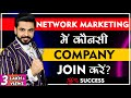 Network Marketing मे  कौनसी Company join करें? How to Choose A Right Company?   MLM