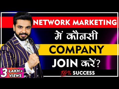 Network Marketing मे  कौनसी Company Join करें? How To Choose A Right Company? | MLM