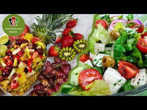 salads-for-iftar-ramadan-special- -دونوع-سالاد-مخصوص-ماه-مبارک-رمضان