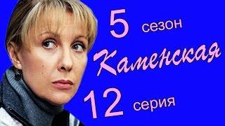 Каменская 5 сезон 12 серия (Соавторы 2 часть)