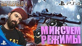 BATTLEFIELD 4 PS4 - МІКСУЕМ РЕЖИМИ