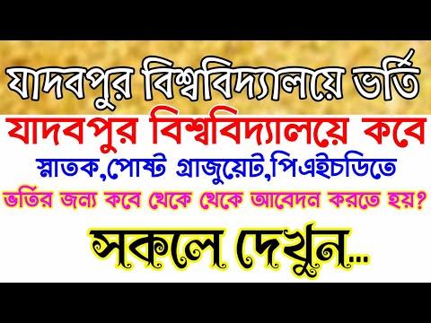 যাদবপুর বিশ্ববিদ্যালয়ে বিভিন্ন কোর্সে ভর্তির সময় । Jadavpur University New Admission 2019