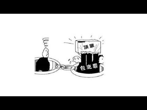 山西临汾:男子因包庇罪入狱 指控证据疑点重重【热线12  20170425】