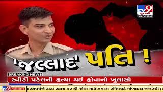 Vadodara PI Ajay Desai missing wife case: PI killed wife, reveals probe  TV9News