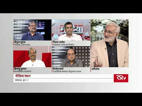 Media Manthan - Media Ethics, Principles in journalism