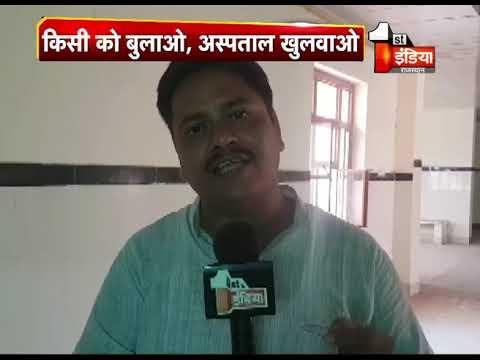 Hanumangarh में लोकार्पण के लिए इंतजार करता अस्पताल