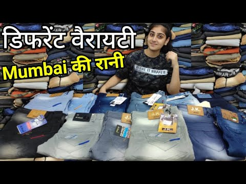 MUMBAI KE उल्हासनगर की DIFFERENT JEANS / MUMBAI ULHASNAGAR W