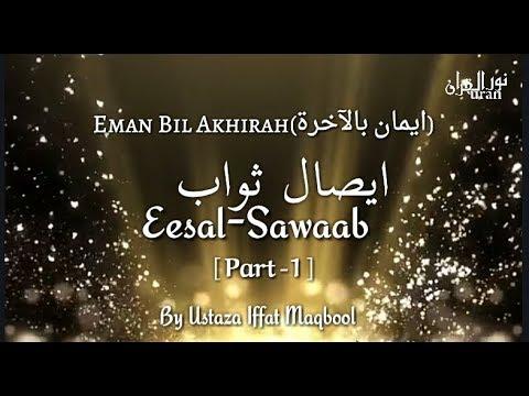 Eesal Sawab - Part 1 - Eman Bil Akhirah - By Ustaza Iffat Maqbool - NurulQuran