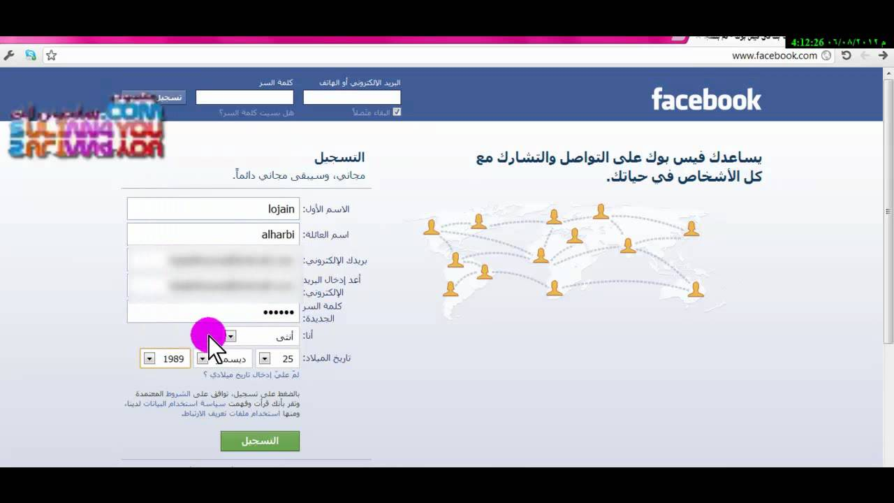 طريقة التسجيل في الفيس بوك facebook - YouTube