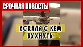 Пьяная Бузова искала собутыльников в самолете и попала на видео