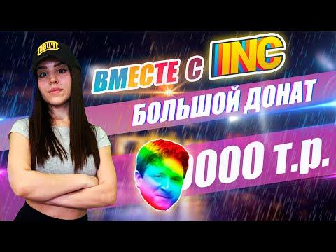 ОГРОМНЫЙ ДОНАТ, ВЗЯЛИ 4 ТОПА С INC