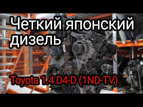 Ищем косяки и недостатки в 1,4-литровом турбодизеле Toyota (1ND-TV).