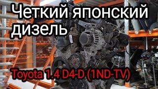 Ищем косяки и недостатки в 1,4-литровом турбодизеле Toyota (1ND-TV).