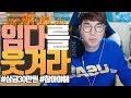 [아프리카TV BJ★임다★] BJ★임다★를 웃겨라 (시즌 7)