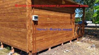 Электромонтаж в деревянном доме. Часть 1: Ввод(, 2016-08-05T16:52:43.000Z)