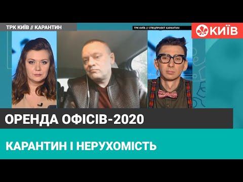 Телеканал Київ: Попит на оренду офісів-2020 : вплив карантину на ринок нерухомості