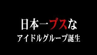 日本一ブスなアイドルグループが誕生!?映画のタイトルは予告編の最後に...