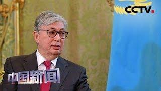 [中国新闻] 哈萨克斯坦总统托卡耶夫:哈中在多领域友好合作   CCTV中文国际