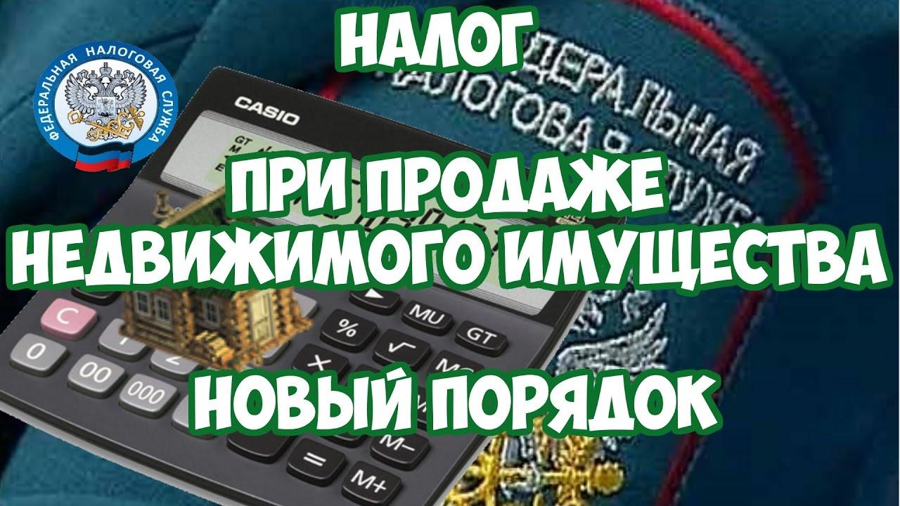 величина налога за проданную недвижимость электричек поездов России