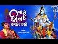 शिव भजन || भोले शिव शंकर कमाल करते || BHOLE SHIV SHANKAR KAMAL KARTE || SHAILENDRA JAIN