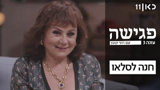 פגישה עם רוני קובן עונה 3 🛋   חנה לסלאו - פרק 8