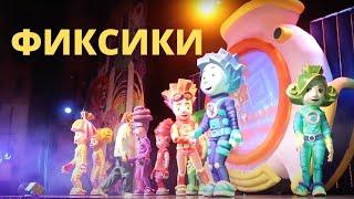 ФИКСИ-ШОУ РАЗБУДИ ДЕДА МОРОЗА НОВОГОДНЕЕ ШОУ Фиксики 2018 Рига Латвия