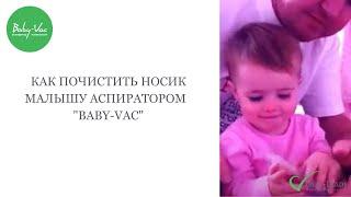 Аспиратор детский Baby-Vac использование(Подробнее об аспираторе Baby-Vac: http://baby-vac-spb.ru Насморк. Как почистить носик ребенку? Девочка 1г 4 мес. Как правиль..., 2012-11-07T10:28:40.000Z)