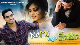namo anu memu we hate lovers    latest telugu short film 2017   standby tv