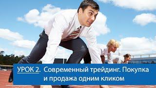 Урок 2 - Современный трейдинг. Покупка и продажа одним кликом