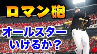 【ロマン砲】大活躍中の阪神の主砲、ついにオールスターに選ばれるか?【プロスピ2…