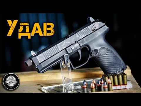 Пистолет «УДАВ» – БОЛЬШОЙ ОБЗОР! Замена ПМ?  Тесты на точность, отстрел брони, бесшумная стрельба.