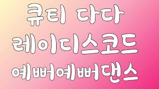 2021 유치원 방송댄스 / 레이디스코드-예뻐예뻐