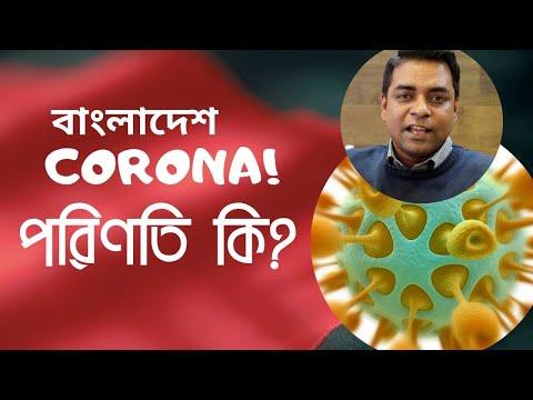 মহামারীর পথে করোনা : দায় কার ? #BanglaInfoTube #Corona #Bangladesh from YouTube · Duration:  14 minutes 32 seconds