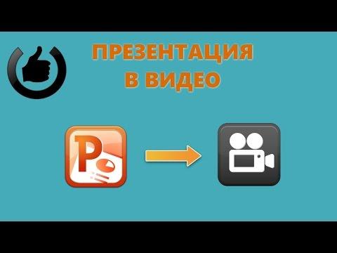 Как из презентации сделать видео в powerpoint