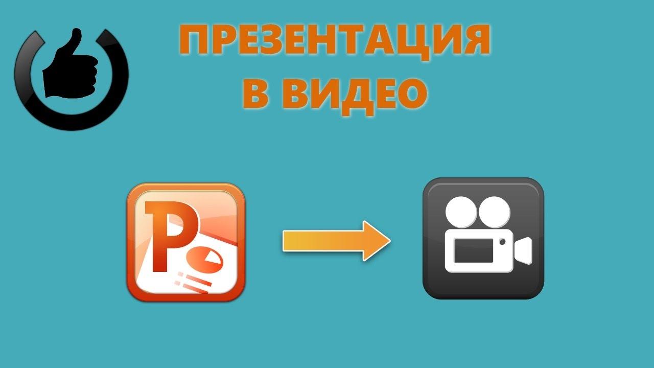 Как сохранить презентацию PowerPoint в видео