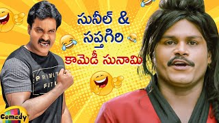 Sunil and Sapthagiri Back To Back Comedy Scenes | 2020 Latest Telugu Movies | Mango Comedy